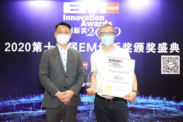 2020年度创新奖颁奖典礼
